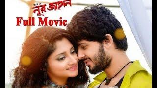Bangla Movie 2018  Noor Jahan Puza Cheri Full HD