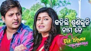 New Odia Film Comedy  #DilDiwanaHeigala #Babushan & Shital