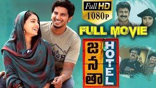Janatha Hotel Latest Telugu Full HD Movie | 2018 Latest Full Length Movies | Telugu Movies