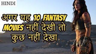 Top 10 Fantasy Movies Of Hollywood   In Hindi