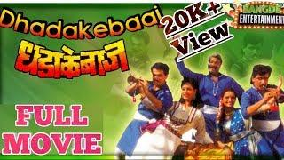 Dhadakebaaz || धडाकेबाज || Full Marathi Comedy Movie || Laxmikant Berde, Mahesh Kothare, Ashwini