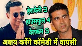 Akshay Kumar Upcoming Top 3 Comedy Movie in 2019, Startcast, Release Date,Housefull 4,Herapheri 3