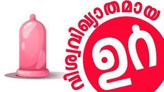 വിശ്വവിഖ്യാതമായ ഉറ [ ഒരു കോണ്ടം പറ്റിച്ച പണി ] | New Malayalam Comedy Short Film | 2018 Upload