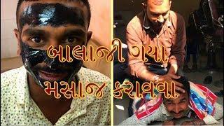 મસાજ પડી ભારે || Best Gujarati Comedy Film 2018 || Amazing Wild Boys