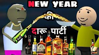 MAKE JOKE - NEW YEAR KI DARU PARTY - MJO - FUNNY COMEDY