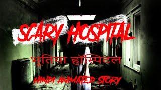 SCARY STORY || SCARY HOSPITAL STORY [ ANIMATED IN HINDI]