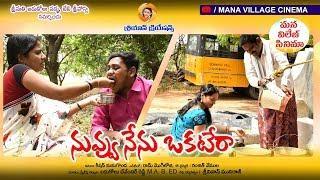 నువ్వు నేను ఒకటేరా | Nuvvu Nenu Okatera Telugu Short Film | Village Comedy | Mana Village Cinema