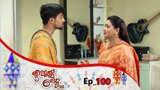 Kunwari Bohu | Full Ep 100 | 31st Jan 2019 | Odia Serial – TarangTV