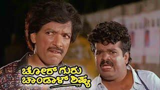 Chor Guru Chandal Sishya-ಚೋರ್ ಗುರು ಚಾಂಡಾಳ್ ಶಿಷ್ಯ(1998-೧೯೯೮)||Kannada Comedy full movie.