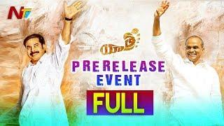 Yatra Movie Pre Release Event Full Video | YSR Biopic | Mammootty | Jagapathi Babu | NTV