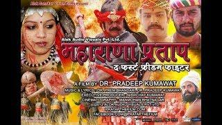Maharana Pratap Full Movie || Historical Desh Bhakti Movie ||