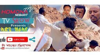 HDMONA - ኣድጊ ዝረኣየ ብ ወጊሑ ፍስሓጽዮን Adgi Zreaye by Wegihu Fshatsion - New Eritrean Comedy 2019