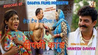 Episode : 65 पीपली कांड ... # KUNBA DHARME KA # MUKESH DAHIYA COMEDY# Haryanvi Webseries # DFilms