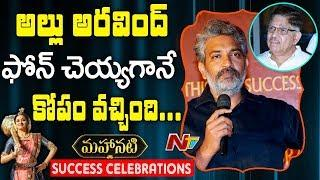 SS Rajamouli Angry On Allu Aravind | Rajamouli Speech | Mahanati Success Celebrations | Allu Arjun