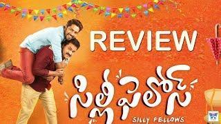 Silly Fellows Movie Review | Sunil | Allari Naresh | Brahmanandam | Telugu Latest Comedy Movie 2018
