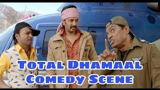 Total Dhamaal Movie Comedy Scene | Riteish Deshmukh, Johnny Lever, Arshad Warsi, Javed Jaffrey, Ajay