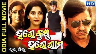 ହରେ କୄଷ୍ଣ ହରେ ରାମ Hare Krishna Hare Rama | Odia Full Movie | Sidhant Mohapatra | Anu Choudhury