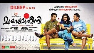 MAYAMOHINI malayalam COMEDY full movie HD 1080p | Dileep, Biju Menon, Lakshmi Rai
