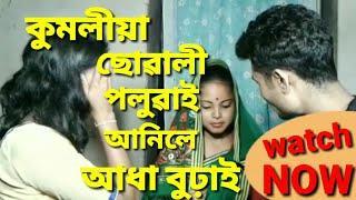 কুমলীয়া ছোৱালী পলুৱাই আনিলে আধা বুঢ়াই.../Assamese short film/Assamese comedy/Assamese funny video.