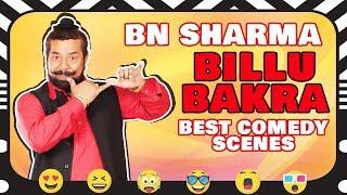 Billu Bakra - BN Sharma | Punjabi Comedy | Best comedy scene | Comedy Movies |  Latest Funny Scene