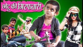 CHOTU Ki GIRAFTAARI | छोटू की गिरफ्तारी | Khandesh Hindi Comedy | Chotu Comedy Video