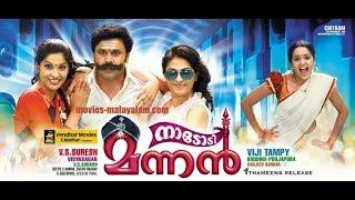 Nadodi Mannan Malayalam full movie|HDRip|2013|Dileep,Ananya,Suraj venjaramoodu.
