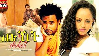 ጩኸት - Ethiopian movie 2019 latest full film Amharic film maebel