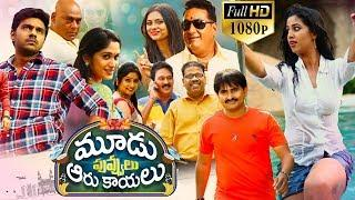 Moodu Puvvulu Aaru Kayalu Latest Telugu Full Length Movie | Arjun Yagith, Bharath Bandaru, Sowmya