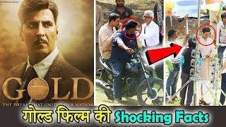 गोल्ड फिल्म की बारें में कुछ बातें । Facts about Akshay Kumar Gold Film 2018