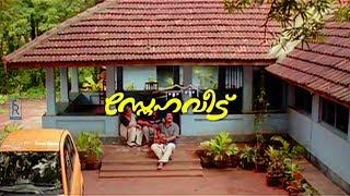 Snehaveedu Malayalam Full Movie HD | Mohanlal, Sheela | Sathyan Anthikkad