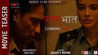 "MASU BHAT ""मासु भात"" - New Nepali Movie Official Teaser || Saugat Malla, Shristi Shrestha"