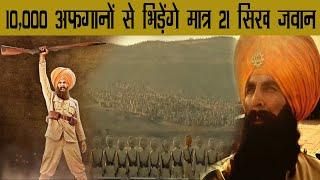 KESARI 3rd Teaser Out - 21 sikh will face 10000 afghans in saragarhi | Kesari Movie | Akshay Kumar