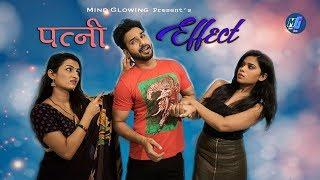 Patni Effect || When Caught With Unknown Girl || Hindi Short Film Comedy || Mind Glowing