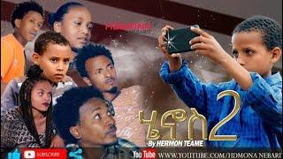 HDMONA - Part 2- ሄኖስ ብ ሄርሞን ጠዓመ  Henos by Hermon Teame - New Eritrean Comedy 2019
