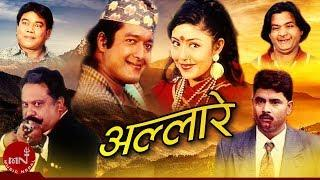 Allare | New Nepali Full Movie 2018/2075 | Rajesh Hamal | Karishma Manandhar | Ashok Sharma|Nir Shah