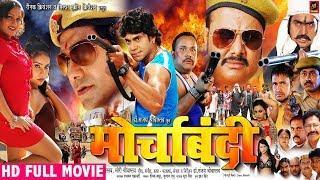 MORCHA BANDI - (मोर्चाबंदी) Superhit Full Bhojpuri Movie – Pravesh Lal Yadav || Bhojpuri Film 2018