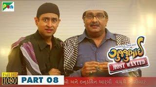 Gujjubhai Most Wanted Full Movie   1080p   Siddharth Randeria, Jimit Trivedi   Comedy Film   Part 8