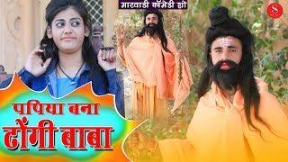 Dhongi Baba - Filmi Papiyo Comedy | पपिया बना ढोंगी बाबा | Pankaj Sharma | Surana Film Studio