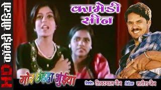 Comedy Scene || Mor Chhaiha Bhuiya || CG Movie Clip