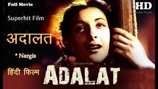 Adalat - अदालत(HD) Hindi Full Movie | Superhit Hindi Film | Pardeep Kumar - Nargis | Best Hindi Film