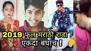 New Marathi Full Comedy Tik Tok Famous Videos