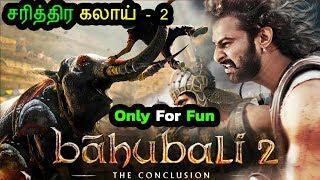 Bahubali 2 - The Conclusion| S.S.Rajamouli| Prabhas| Rana Daggubati|Anushka| Tamanna| Maranakalaai