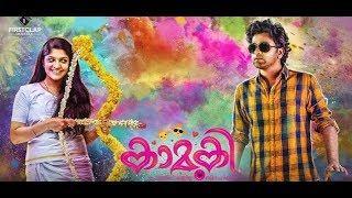 KAMUKI New Malayalam Full Movie  HD 2018   Aparna Balamurali   Askar Ali   Dain Davis