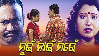 NEW ODIA COMEDY FILM -ମୁହିଁ ନାଇଁ ମରେ - Muhin Nai Mare