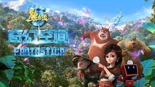 #熊出没:奇幻空间 |全片放送| Boonie Bears: Fantastica | Full Film| Happy New Year