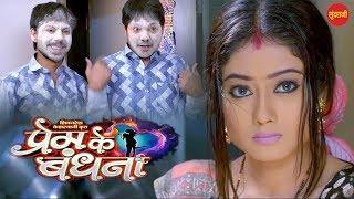 Comedy Scene || Prem Ke Bandhana - प्रेम के बंधना || सुपरहिट छत्तीसगढ़ी फिल्म - 2019