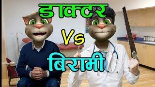 Nepali Talking Tom - Doctor Vs Patient Nepali Funny Comedy - Talking Tom Nepali
