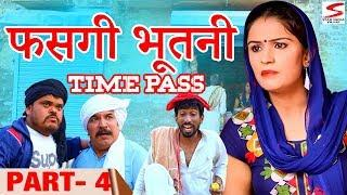 # FASGI BHUTNI # TIME PASS PART- 4 NEW HARYANVI COMEDY 2018 NEW SAPNA CHOUDHARY JOGINDER KUNDU FANDi