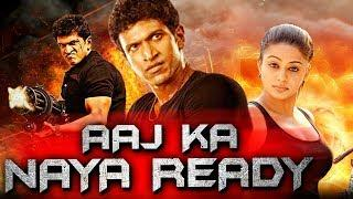 Aaj Ka Naya Ready (Raam) Hindi Dubbed Full Movie | Puneet Rajkumar, Priyamani, Rangayana Raghu