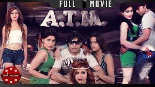 ATM | New Nepali Full Movie 2075/2018 Ft Jiya Kc, Sabina Karki, Sonia Sharma, Dinesh Thapa, Khusbu